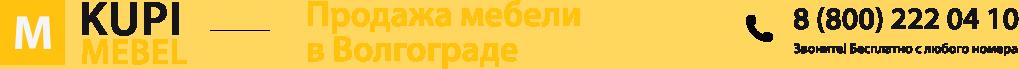 Интернет магазин мебели Волгоград